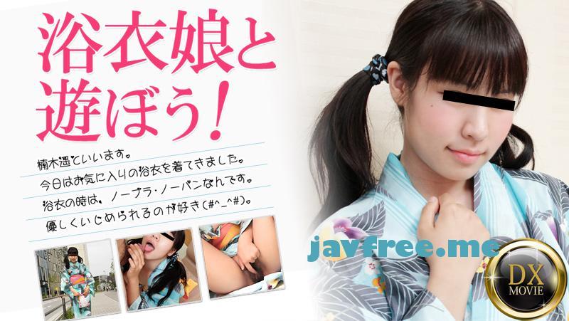 Heyzo 0100 浴衣娘と遊ぼう!楠木遥  - image heyzo_hd_0100 on https://javfree.me