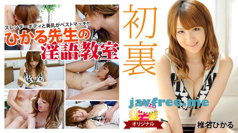 Heyzo 0126 ひかる先生の淫語教室  - image heyzo_hd_0126 on https://javfree.me