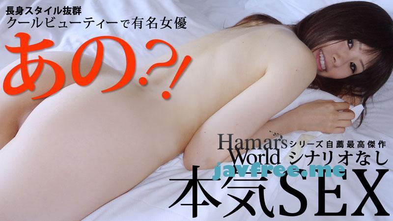 Heyzo 188 Hamars World3 前編~あの有名スレンダー女優の素顔・初夜から3連戦!?~ heyzo