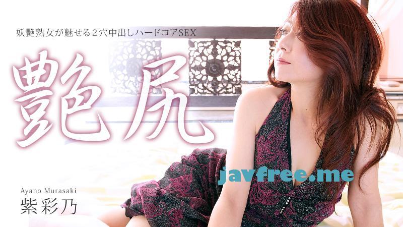 Heyzo 0231 紫彩乃 妖艶熟女のガチンコ2穴中出し 紫彩乃 heyzo