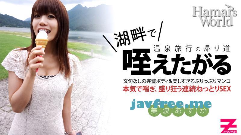 Heyzo 0234 Hamars World4 後編~純粋無垢な新人女優の初AV撮影ドキュメント~ 美波あすか heyzo