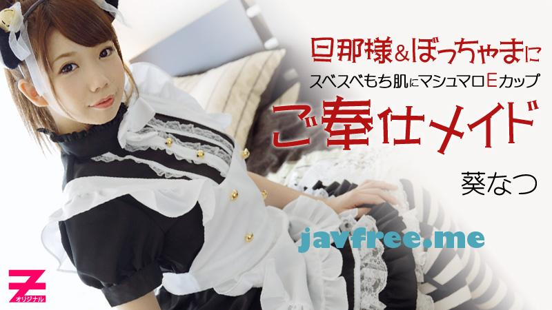 Heyzo 0283 もち肌美少女なつのご奉仕メイド - image heyzo_hd_0283 on https://javfree.me