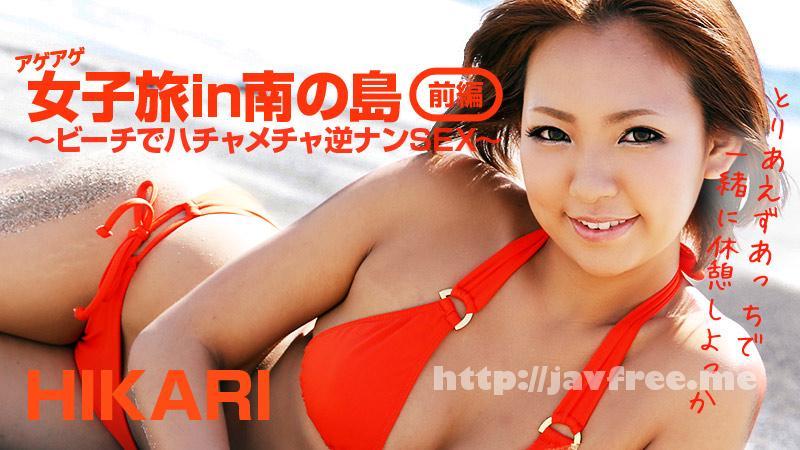 Heyzo 0404 アゲアゲ女子旅 in 南の島 前編~ビーチでハッチャケ逆ナンSEX~ Hikari heyzo