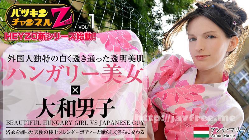 Heyzo 0412 アンナ・マリー パツキンチャンネルZ Vol.1~透明美肌の浴衣白人~ - image heyzo_hd_0412_full on https://javfree.me