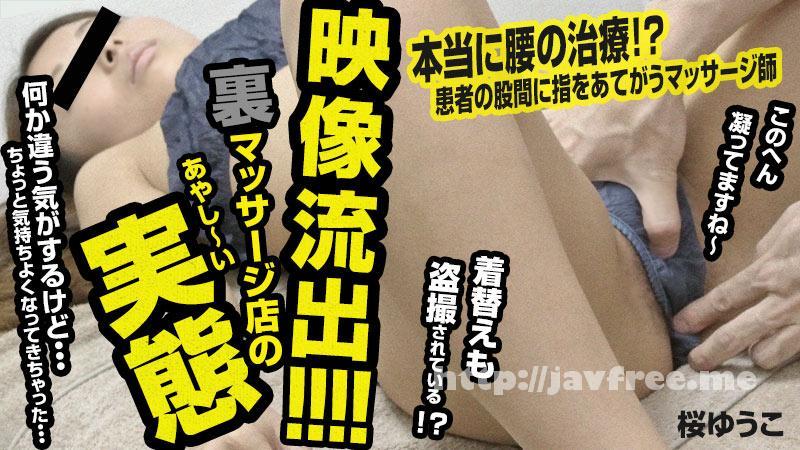 Heyzo 0473 桜ゆうこ 映像流出!裏マッサージ店のあやしい実態 - image heyzo_hd_0473_full on https://javfree.me