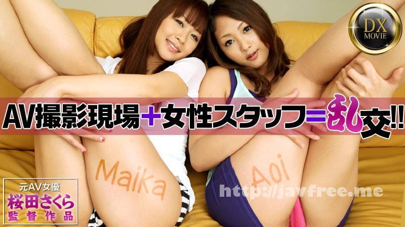 Heyzo 0487 Maika 宮間葵 AV撮影現場+女性スタッフ=乱交!! 宮間葵 Maika heyzo