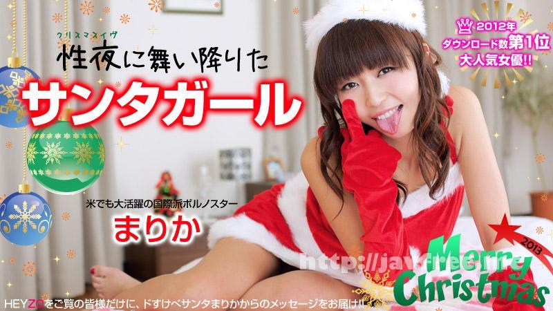 Heyzo 0488 まりか 性夜のクリスマスに舞い降りたサンタガール - image heyzo_hd_0488_full on https://javfree.me
