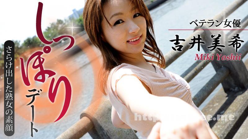 Heyzo 0550 吉井美希 女優・吉井美希としっぽりデート~さらけ出した熟女の素顔~