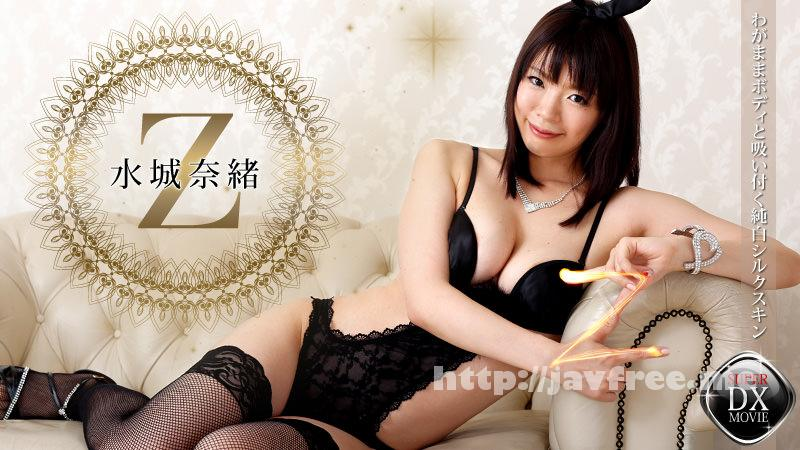 Heyzo 0622 水城奈緒 Z~わがままボディと吸い付く純白シルクスキン~ 水城奈緒 heyzo
