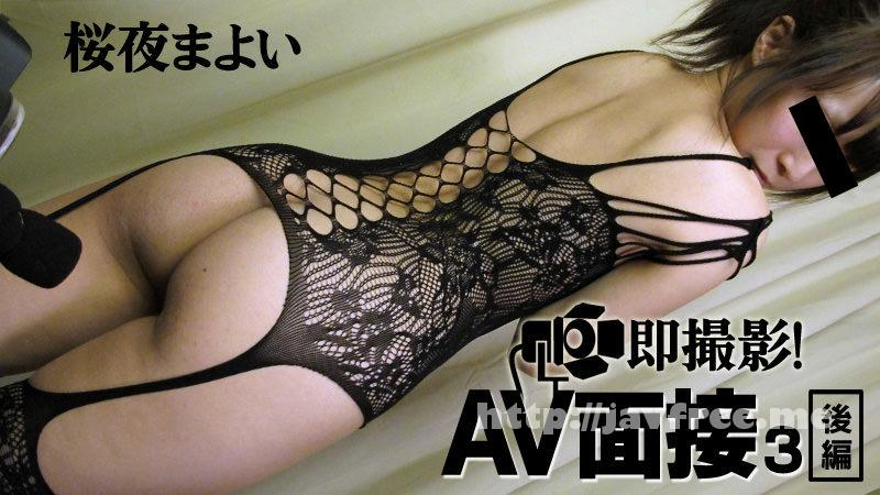Heyzo 0747 桜夜まよい 即撮影!AV面接3 後編 - image heyzo_hd_0747_full on https://javfree.me