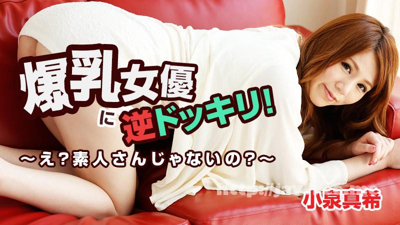 Heyzo 0759 小泉真希 爆乳女優に逆ドッキリ!~え?素人さんじゃないの?~ 小泉真希 heyzo
