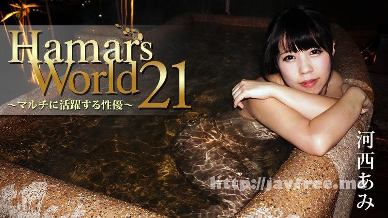 Heyzo 0847 河西あみ(来栖千夏) Hamar's World 21~マルチに活躍する性優~ - image heyzo_hd_0847_full on https://javfree.me