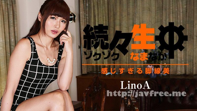 Heyzo 0851 LinoA 続々生中~感じすぎる脚線美~ LinoA heyzo