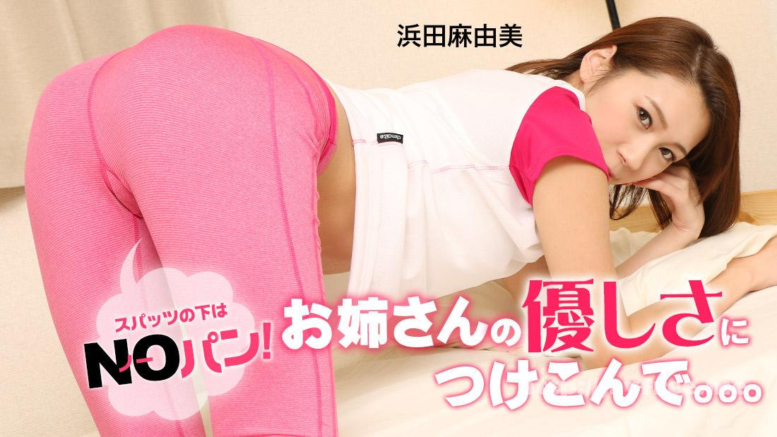 Heyzo 0853 浜田麻由美 お姉さんの優しさにつけこんで。。。~スパッツの下はノーパン~ 浜田麻由美 heyzo