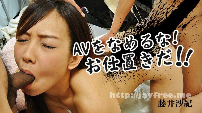 Heyzo 0934 藤井沙紀【ふじいさき】 AVをなめるな!お仕置きだ!! 藤井沙紀 heyzo