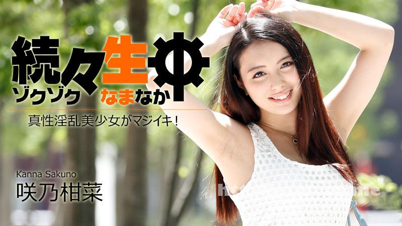 Heyzo 1417 咲乃柑菜【さくのかんな】 続々生中~真性淫乱美少女がマジイキ!~ 咲乃柑菜 heyzo