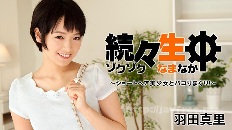 Heyzo 1432 羽田真里【はねだまり】 続々生中~ショートヘア美少女とパコりまくり!~