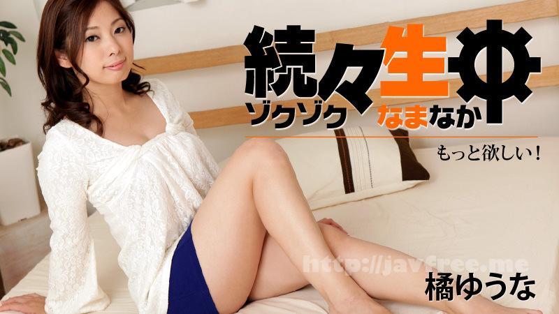Heyzo 1450 橘ゆうな【たちばなゆうな】 続々生中~もっと欲しい!~