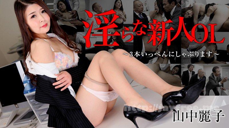 Heyzo 1498 淫らな新人OL~3本いっぺんにしゃぶります~ - image heyzo_hd_1498_full on http://javcc.com