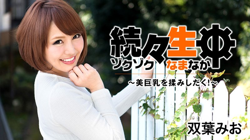Heyzo 1549 続々生中~美巨乳を揉みしだく!~ - image heyzo_hd_1549_full on http://javcc.com