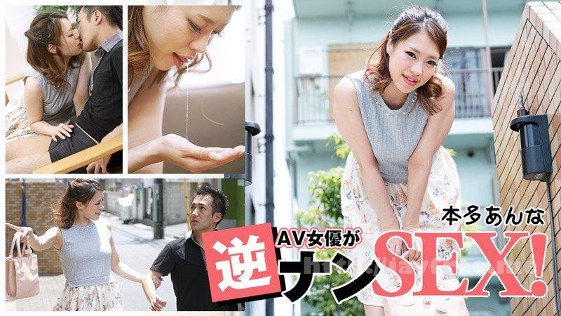 Heyzo 1656 AV女優が逆ナンSEX!