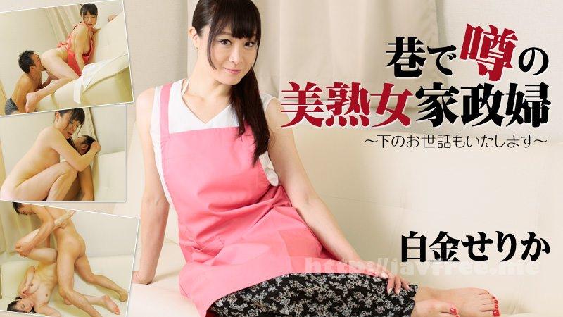 Heyzo 1657 巷で噂の美熟女家政婦~下のお世話もいたします~ - image heyzo_hd_1657_full on http://javcc.com