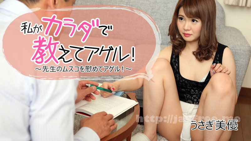 [HD][MUKD-443] 制服美少女の敏感乳首をずっと愛撫しながら大量中出し! 美谷朱里 - image heyzo_hd_1663_full on http://javcc.com