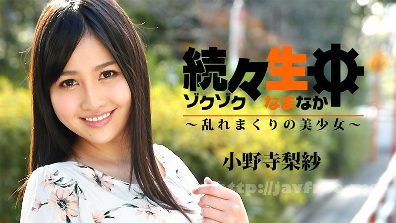 Heyzo 1742 続々生中~乱れまくりの美少女~ - image heyzo_hd_1742_full on http://javcc.com