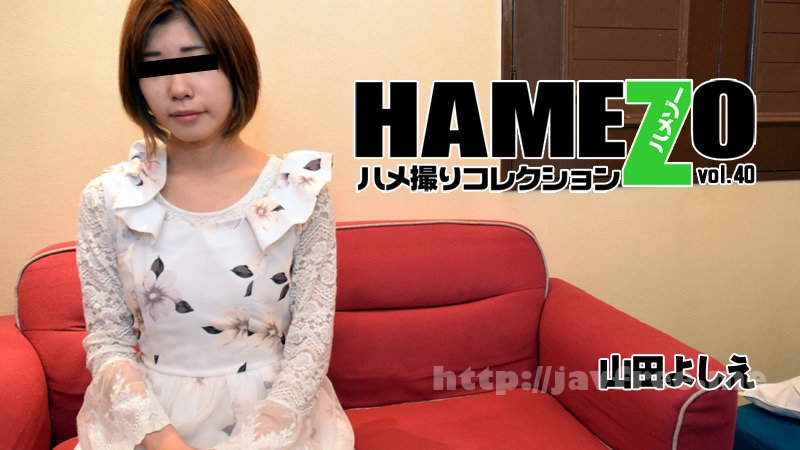 Heyzo 1744 HAMEZO~ハメ撮りコレクション~vol.40 - image heyzo_hd_1744_full on https://javfree.me