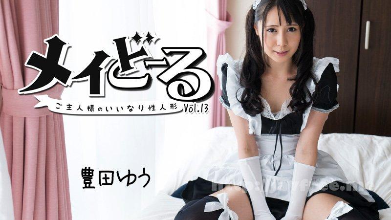 Heyzo 1799 メイどーる Vol.13~ご主人様のいいなり性人形~