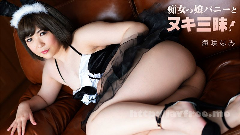 Heyzo 1962 痴女っ娘バニーとヌキ三昧! - image heyzo_hd_1962_full on https://javfree.me