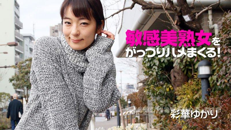 Heyzo 2073 敏感美熟女をがっつりハメまくる!
