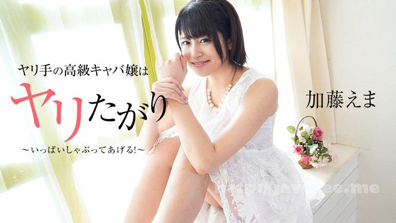 Heyzo 2164 ヤリ手の高級キャバ嬢はヤリたがり!?~いっぱいしゃぶってあげる!~