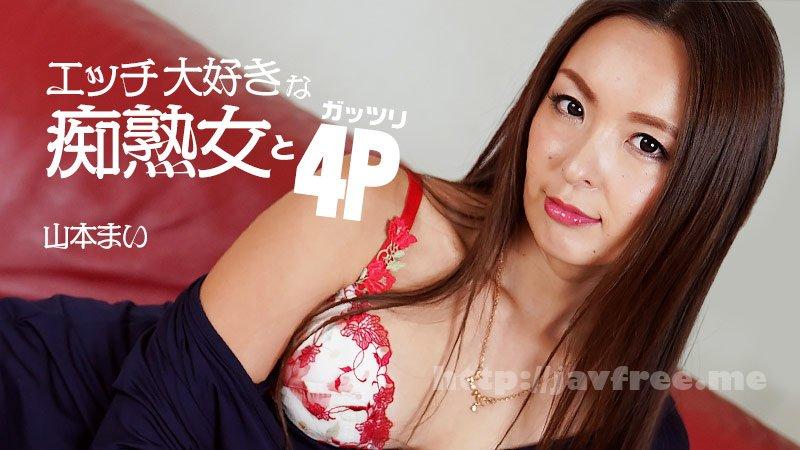 Heyzo 2259 エッチ大好きな痴熟女とガッツリ4P