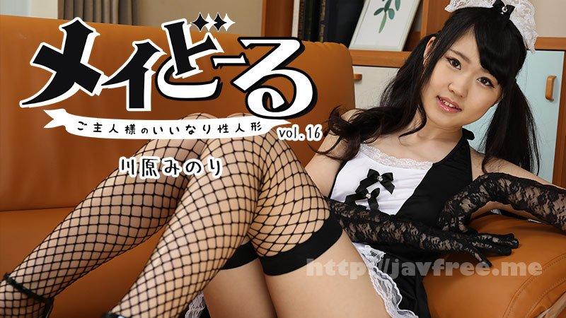 Heyzo 2275 メイどーる Vol.16~ご主人様のいいなり性人形~