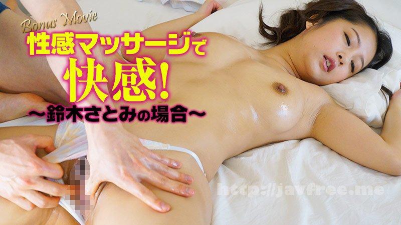 Heyzo 2284 性感マッサージで快感!~鈴木さとみの場合~