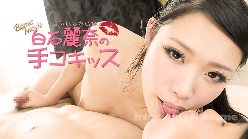 Heyzo 2362 白石麗奈の手コキッス - image heyzo_hd_2362_full on https://javfree.me