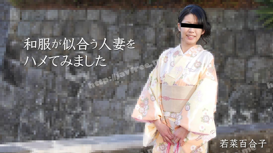 Heyzo 2490 和服が似合う人妻をハメてみました - image heyzo_hd_2490_full on https://javfree.me