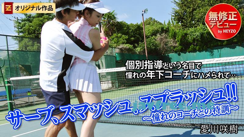 Heyzo 0154 サーブ、スマッシュ、スプラッシュ!!~憧れのコーチとの特訓~ 愛川咲樹 heyzo