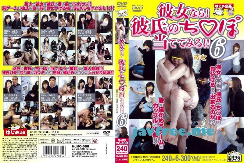 [HJMO 086] 街角シリーズ 彼女なら!彼氏のち○ぽ当ててみろ!! 6 HJMO