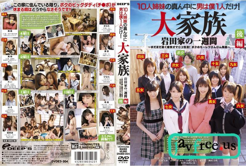 [DVDES-304] - image DVDES-304 on https://javfree.me