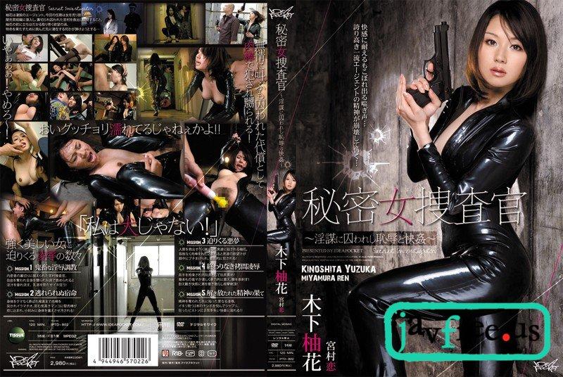 [HD][IPTD 802] 秘密女捜査官~淫謀に囚われし恥辱と快姦~ 木下柚花 木下柚花 宮村恋 IPTD