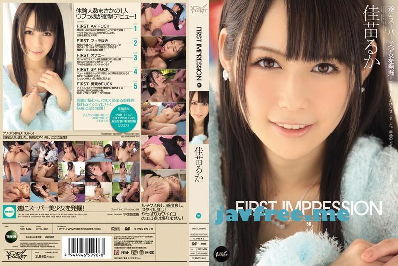 [DVD][IPTD-890] First Impression 佳苗るか - image iptd890 on https://javfree.me