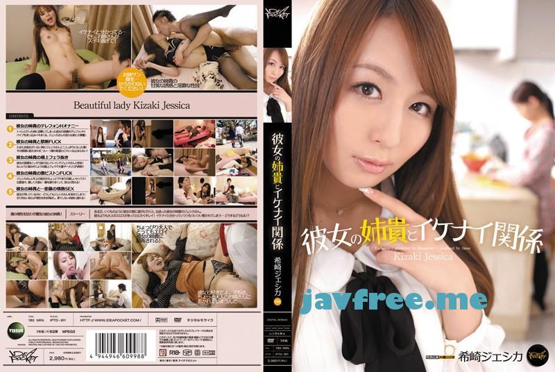 [IPTD 911] 彼女の姉貴とイケナイ関係 希崎ジェシカ 希崎ジェシカ IPTD