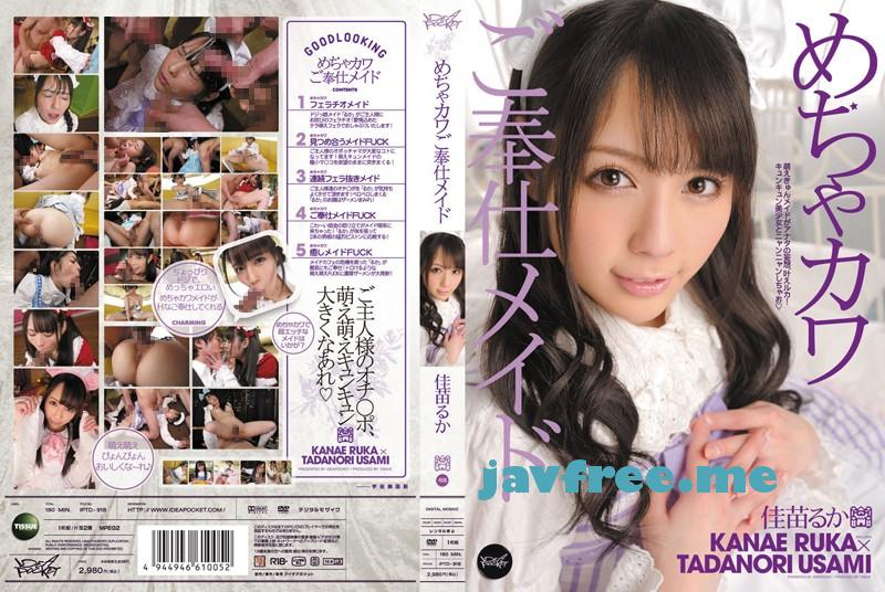 [DVD][IPTD-918] めちゃカワご奉仕メイド 佳苗るか - image iptd918 on https://javfree.me