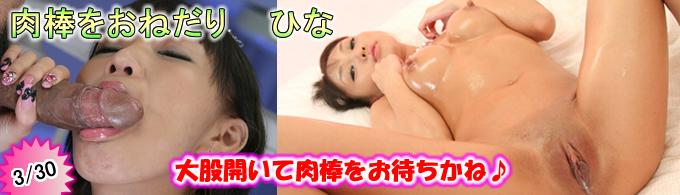 JGIRL PARADISE y555 肉棒をおねだり/ ひな - image jgirl-y555b on https://javfree.me