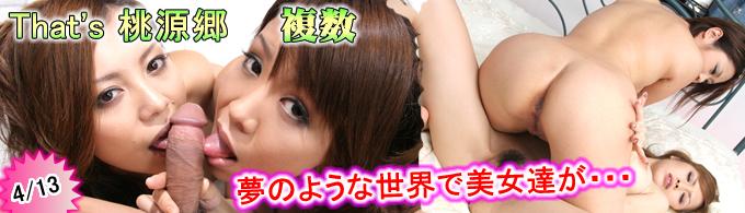 JGIRL PARADISE y562 That's 桃源郷 / 複数 - image jgirl-y562b on https://javfree.me