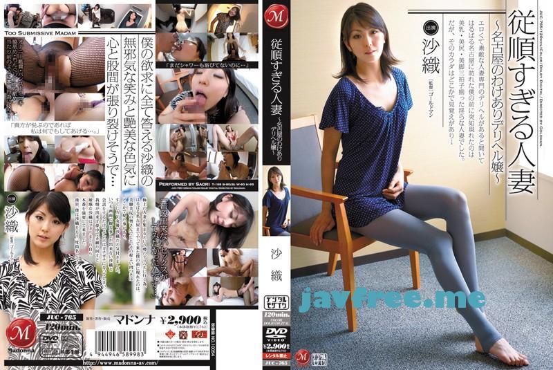 [HD][JUC 765] 従順すぎる人妻 沙織~名古屋のわけありデリヘル嬢~ 沙織 さおり JUC
