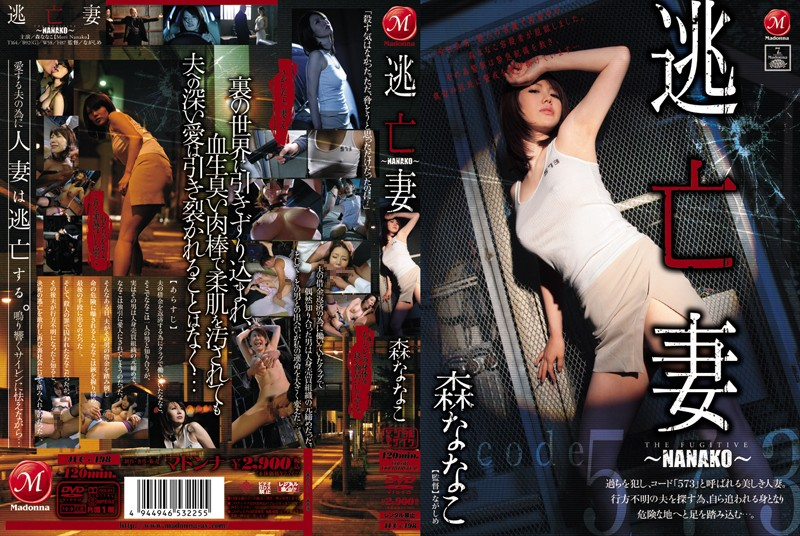 [JUC 498] 逃亡妻 ~NANAKO~ 森ななこ 熟女 森ななこ MILF JUC