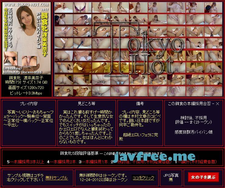 Tokyo Hot k0780 餌食牝 渡来美奈子 Minako Watarai - image k0780 on https://javfree.me
